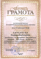 Honorary Diploma of the Department of Culture of Moscow