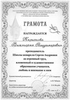Diploma for the enormous work invested in the art education of students, love and attention to them